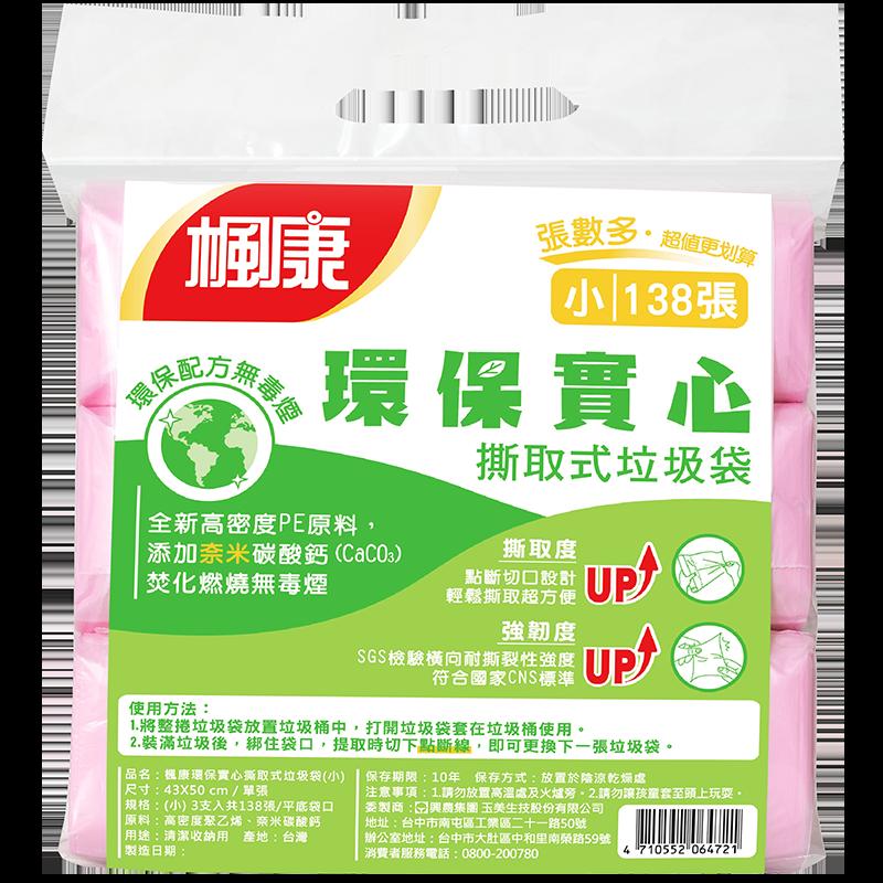 楓康環保實心垃圾袋 (小)