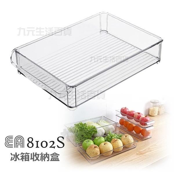 【九元生活百貨】EA 8102S扁型置物盒 冰箱收納盒 可堆疊 PET 餃子盒