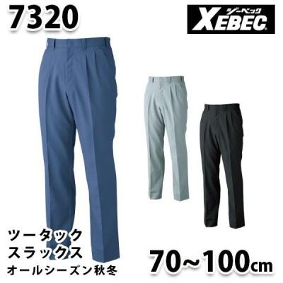 7320 ツータックスラックス〈 70から100cm 〉XEBEC ジーベックSALEセール