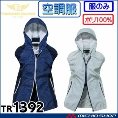 空調服 TORNADO RAKAN トルネードラカン フード付きベスト(ファンなし) TR1392