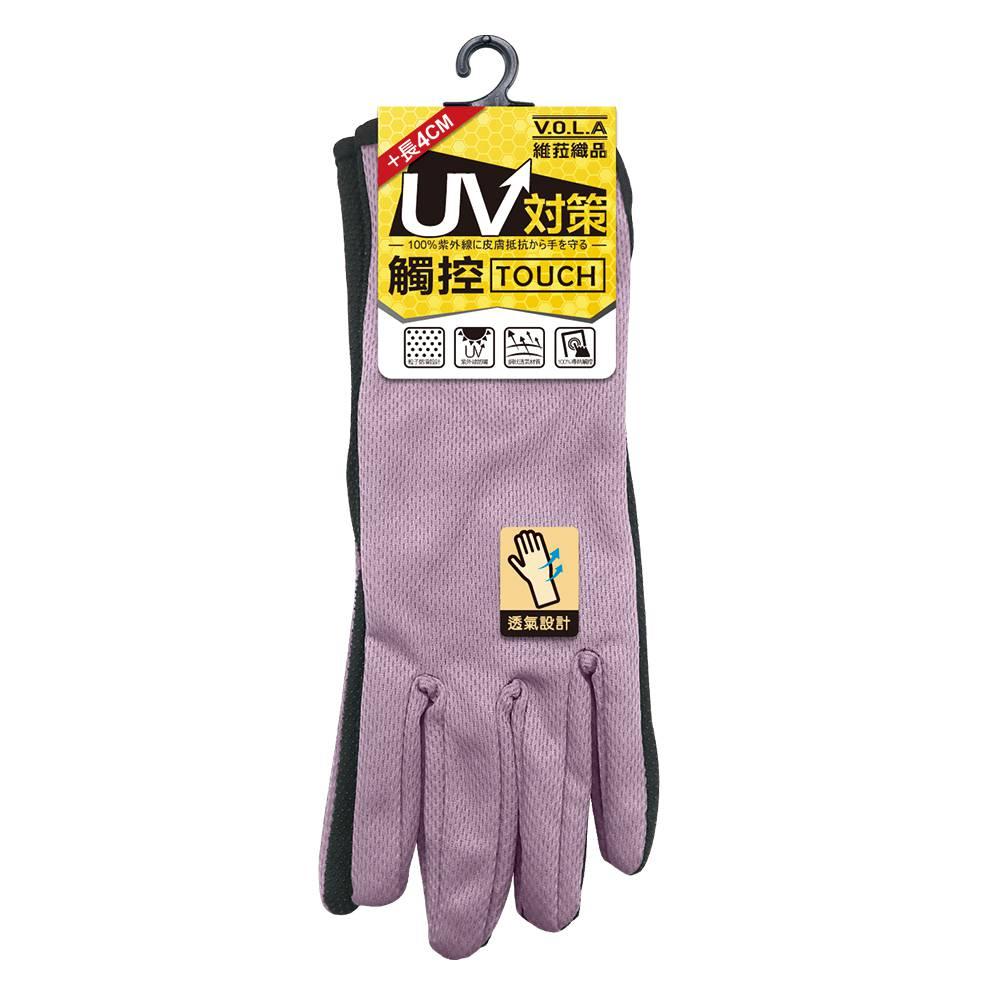 VOLA 維菈襪品加長觸控透氣網手套-芋紫