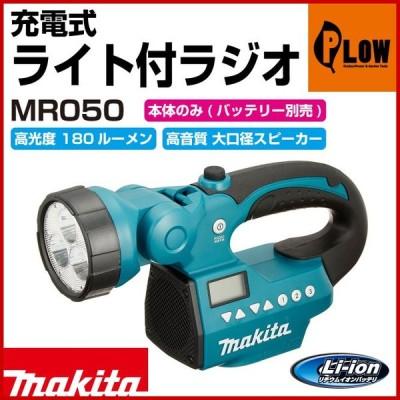 マキタ 充電式ライト付ラジオ MR050 14.4V・18V 本体のみ
