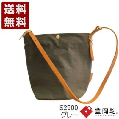 【豊岡鞄 つつむ S2500 グレー】TUTUMU Journey S