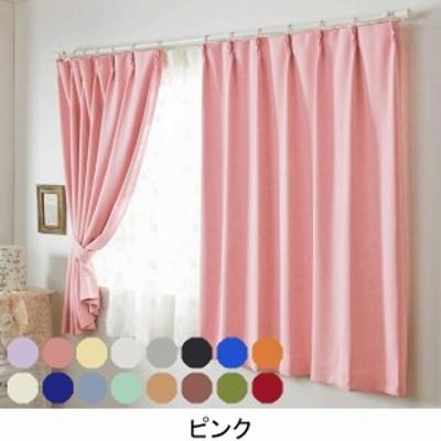 【直送】一級遮光カーテン(100×100・2枚組)
