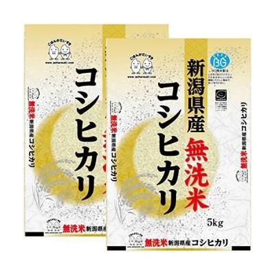 お米 BG無洗米 新潟県産コシヒカリ 10kg(5kg×2) 令和2年産