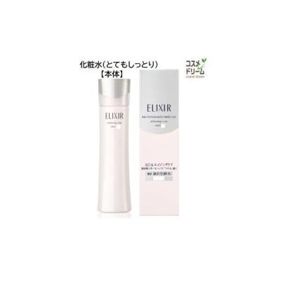 資生堂 エリクシールホワイト クリアローションT3(医薬部外品)化粧水 170ml(とてもしっとりタイプ)薬用美白化粧水