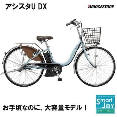 ブリヂストン アシスタU DX 26インチ 2020年モデル 電動アシスト自転車 大容量バッテリー A6XC40