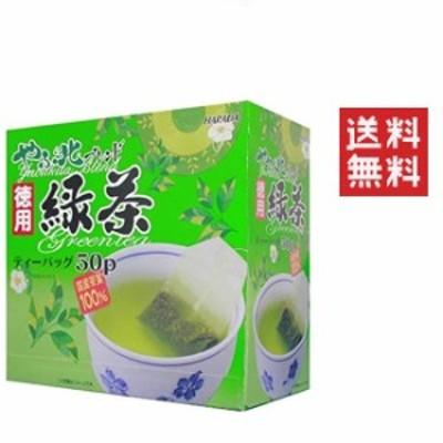 ハラダ製茶 やぶ北ブレンド徳用緑茶 ティーバッグ 2g×50袋入 送料無料
