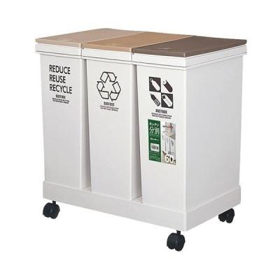 アスベル 資源ゴミ横型3分別ワゴンベージュ 1台