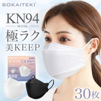 マスク 不織布 不織布マスク 立体 30枚 KN94マスク KN94 マスク KF94 と同型 カラー フラップ 日本 企画 大人 呼吸が極ラク過ぎる 口紅がつきにくい