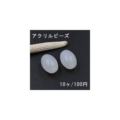 アクリルビーズ オーバル ホワイト シャーベット 14×18mm【10ヶ】