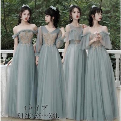ロングドレス ブライズメイド ドレス ウエディングドレス プリンセス コンサート 花嫁の介添えドレス 結婚式 二次会 パーティー 演奏会 発表会 披露
