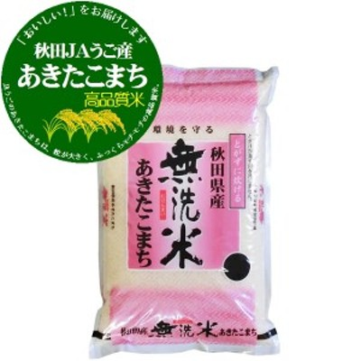 新米 無洗米 2kg 令和2年産 秋田県産 JAうご あきたこまち 2kg 白米 (保存包装 選択可)新米 あきたこまち 新米 2kg