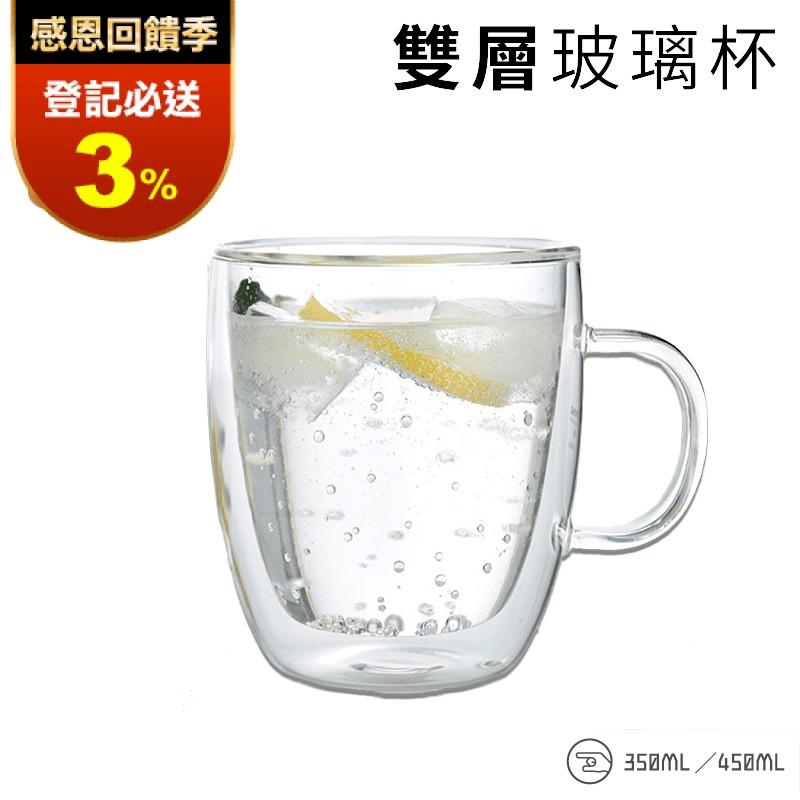 簡約 輕透 隔熱 防燙 耐熱 雙層玻璃杯馬克杯