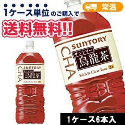 サントリー ウーロン茶 2Lペット 6本入〔 どりんく ウーロン茶ポリフェノール 武夷岩茶〕