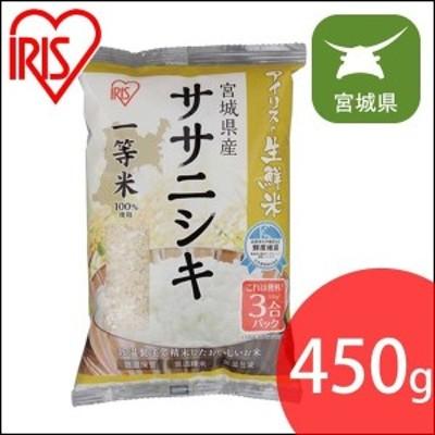 アイリスの生鮮米 宮城県産ササニシキ 3合パック 450g アイリスオーヤマ