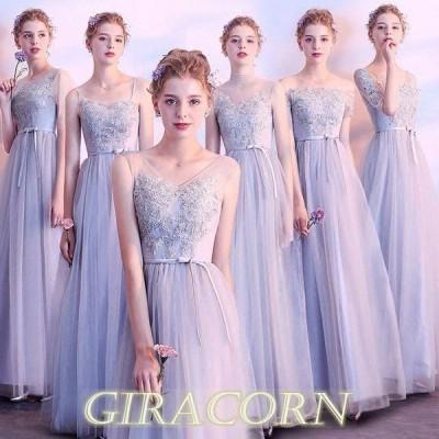 ロングドレス パーティードレス ワンピース ブライズメイドドレス 花嫁ドレス 結婚式 謝恩会 ドレス オフショルダー グレー