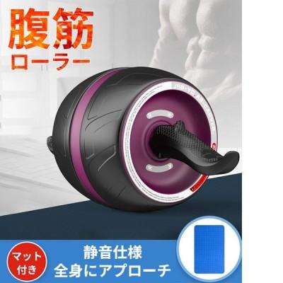 腹筋ローラー アブローラー アシスト機能 静音 女性 マット付き 男性 ストッパー シェイプアップ ローラー ダイエット 腹筋 トレーニング フィットネス