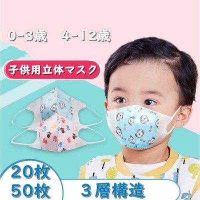 子供 マスク 使い捨て 20枚/50枚 子供用マスク 立体型 花粉対策 フェイスマスク 不織布マスク 可愛い 飛沫予防 風邪予防 防塵 通学 幼稚園 小学校