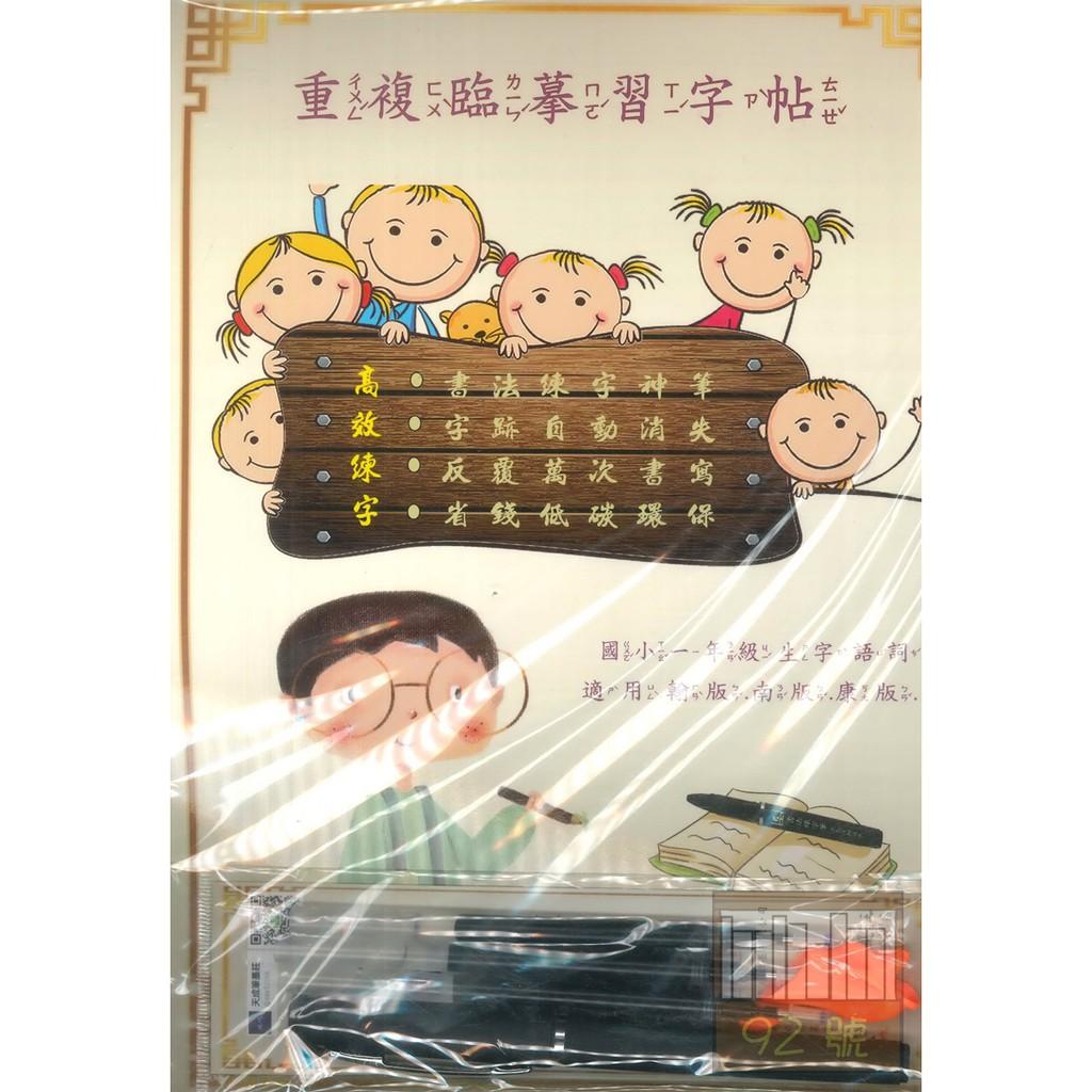 天成國小重複臨摹習字帖生字詞語一年級