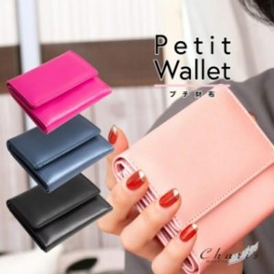 ミニ財布 レディース かわいい 三つ折り 小さい財布 PU レザー 財布 小銭入れ カードケース プチウォレット シンプル