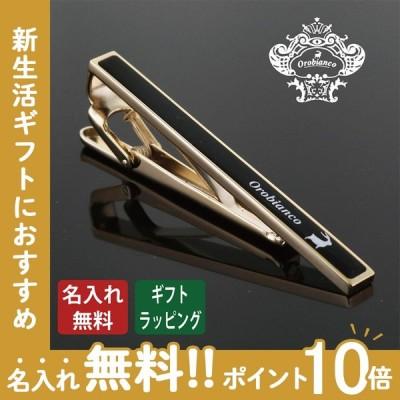 公式 プレゼント 名入れ ネクタイピン タイピン ブランド Orobianco オロビアンコ メンズ  ゴールド ORT246B