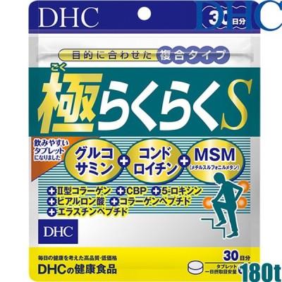 ゆうパケット可 ディーエイチシー DHC 極らくらくS 180粒/30日分 グルコサミン含有食品