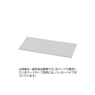 キャビネット オフィス収納 イトーキ THIN LINE シンラインキャビ追加棚板 W900×D450mmタイプ ワードローブ型用 ハンガーパイプ付棚板 自社便 開梱 設置付