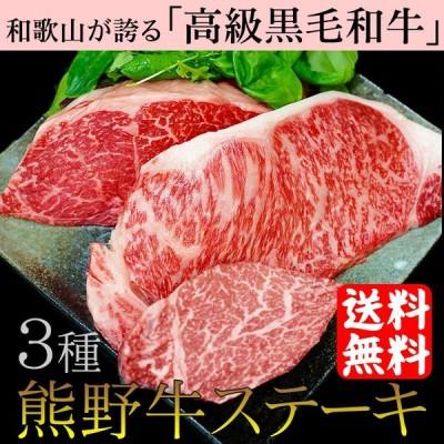和歌山の美味しい黒毛和牛ステーキ!熊野牛ステーキ3種食べ比べ3枚セット【全国送料無料】 (fy8)