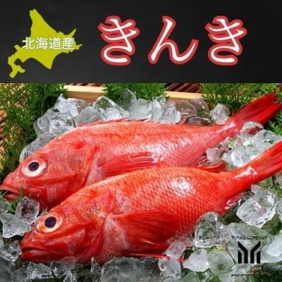 【高級】北海道産きんき(キチジ)2尾(350g〜400g×2)約700g〜800g