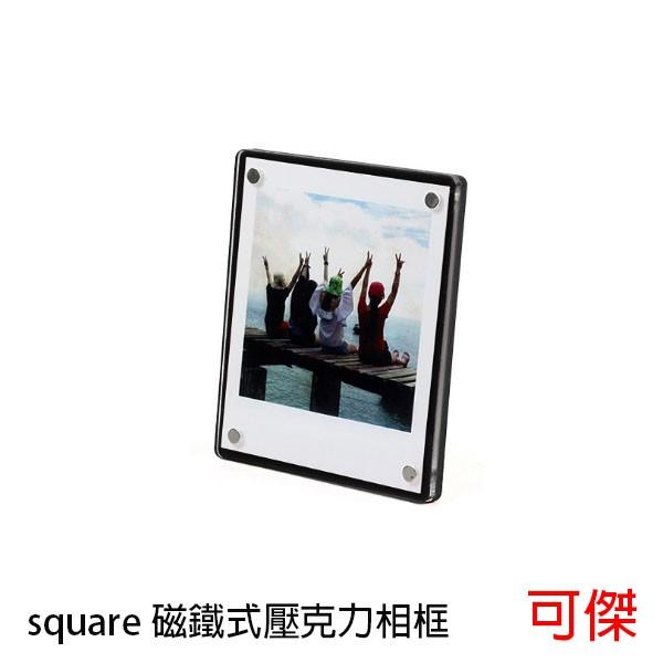 Fujifilm instax square 磁鐵式壓克力相框 壓克力 適用冰箱.鐵櫃.白板 適用SQ底片