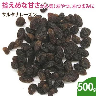 サルタナレーズン 500g 無添加 砂糖不使用 乾燥フルーツ