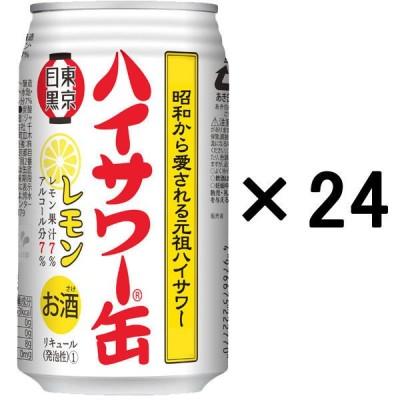 博水社チューハイ ハイサワー レモン 350ml 1ケース(24本) レモンサワー 酎ハイ 缶チューハイ