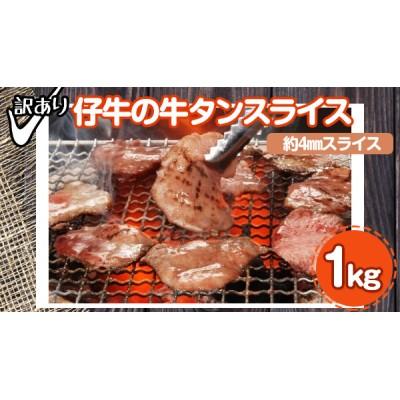 ★訳あり仔牛の牛タンスライス1kg(約4mmスライス)フライパンや炭火焼きで、塩コショウ・レモン汁をかけて、ジューシーな焼肉牛タンを贅沢にご堪能いただけます♪※こちらの商品は成型肉です