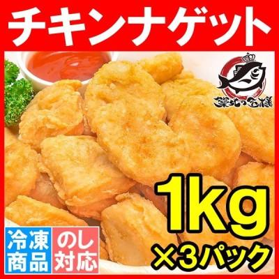 チキンナゲット 合計3kg・1kg×3パック (鶏 とり 唐揚げ からあげ から揚げ)