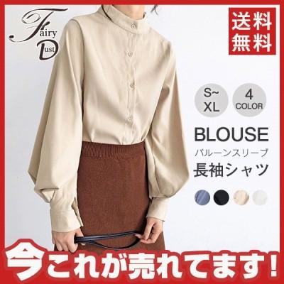シャツ ブラウス バルーンスリーブ ブラウス 長袖シャツ スタンドカラーシャツ トップス ボリューム袖 無地 秋 送料無料