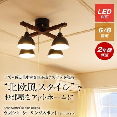 シーリングライト スポットライト クロス プルスイッチ 角度調整 おしゃれ 北欧 4灯 6畳 8畳 天井照明 LED対応