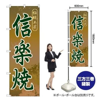 のぼり旗 信楽焼 GNB-864(三巻縫製 補強済み)