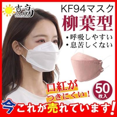 マスク カラーマスク 50枚 KF94 KN95 柳葉型 不織布 使い捨て 立体 大人用 飛沫防止 ウイルス対策 風邪予防 防臭 飛沫 蒸れにくい