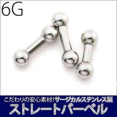 メンズ ボディピアス 6G バーベル「BP」サージカルステンレス ピアス 6ゲージ 舌ピアス