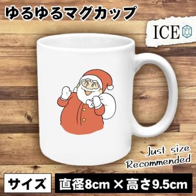 サンタさん クリスマス おもしろ マグカップ コップ 陶器 可愛い かわいい 白 シンプル かわいい カッコイイ シュール 面白い ジョーク ゆるい プレゼント プレ