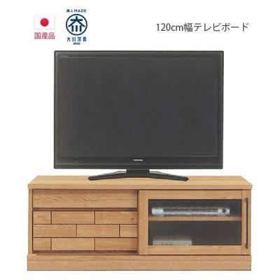 テレビボード 幅120 TVボード テレビ台 木製 ナチュラル おしゃれ タイル レンガ 国産 完成品