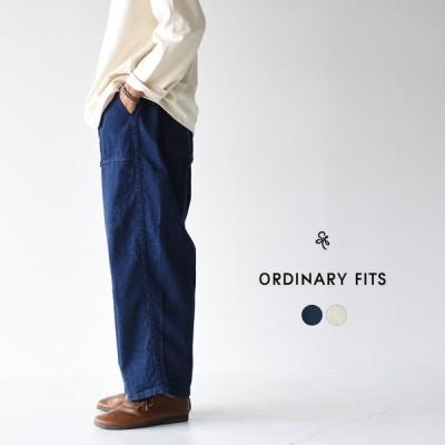 オーディナリーフィッツ ORDINARY FITS ジェームス パンツ JAMES PANTS ワイドシルエット ボリューム イージーパンツ OF-P045W OF-P046