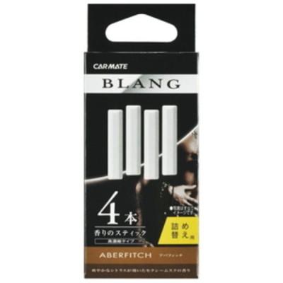 カーメイト ブラング エアスティックカートリッジ アバフィッチ詰め替え用 CARMATE H216 【返品種別A】