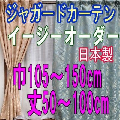 日本製ジャガードカーテン グレイス 巾150cm×丈50〜100cm 1枚入り(イージーオーダー)