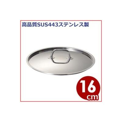 MTI IH F-PRO 鍋蓋 16cm用 SUS443ステンレス製