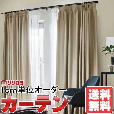 カーテン&シェード リリカラ オーダーカーテン FD Shade FD53166〜53168 形態安定加工 約2倍ヒダ