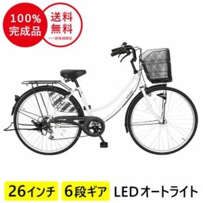 ママチャリ サントラスト 自転車 26インチ オートライト ギア付き かぎ付き FAMILIA ファミリア 激安 ホワイト 白