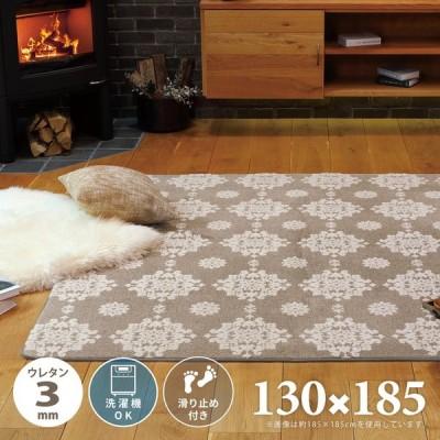 ラグ マット 130×185cm 1.5畳 長方形 ジャガード おしゃれ かわいい フランネル フェミニン シンプル ウレタン 北欧 モダン 洗える  新生活 一人暮らし
