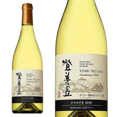 登美の丘 シャルドネ 2019年 サントリー 登美の丘ワイナリー 750ml  日本ワイン 山梨県 白ワイン